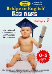 DVD - Bridge to English for Kids - Выпуск 2 (+ Аудио CD)