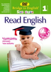 DVD - Bridge to English for Kids - Read English - Выпуск 1